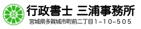| 宮城県多賀城市の行政書士三浦事務所